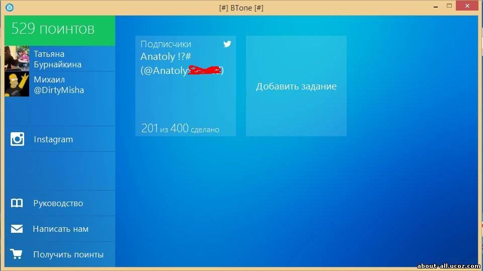 инстаграм накрутка подписчиков программа бесплатно