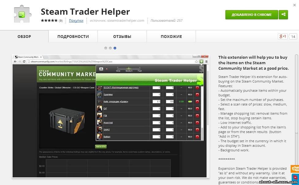 Steam trader helper csgo ??? ????