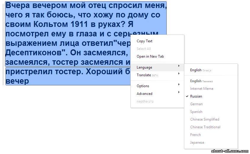 Скопировать текст по фото онлайн