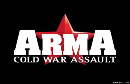 Игра ARMA: Cold War Assault для Steam