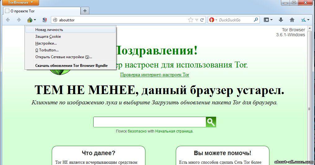 Tor browser новая личность the darknet market hudra