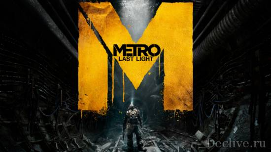 Получаем купон Metro: Last Light Complete Edi...