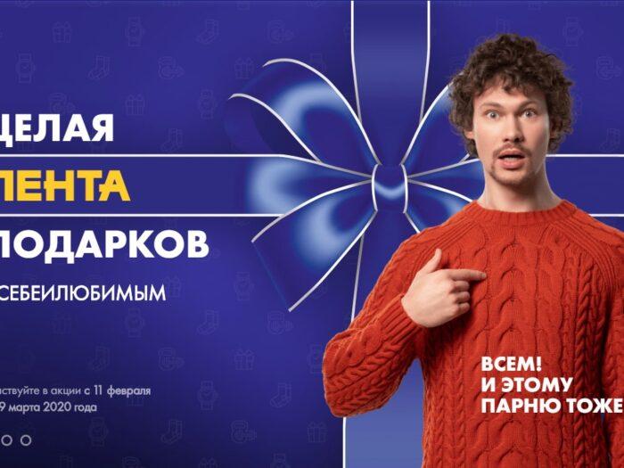 как получить товар за 1 рубль в магазине лента