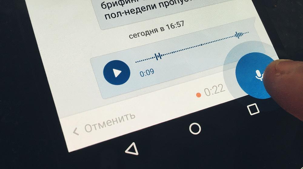 Как отправить любое аудио в виде голосового сообщения Вконтакте